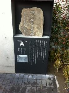 福井松平藩邸跡石碑